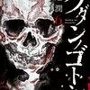 クダンノゴトシ / 渡辺潤(1)-(6)、大学サークルメンバーが次々死んでいくホラーだと思ったら人類滅亡打ち切りエンドへ