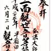 早稲田 観音寺の御朱印(東京・新宿区)〜デザイン寺の消化不良は  甘泉園公園で healing