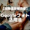 【国際恋愛】Googleフォトの使い方!遠距離恋愛カップル必見!〜思い出をシェア〜