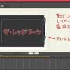 MOHO12を使ってみた⑬舞台のフェードイン フェードアウト【MOHO12】
