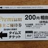 パーク24の株主優待(タイムズチケット)