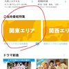 【AKB48】新番組 乃木坂に越されましたの放送地域発表