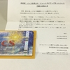 【懸賞当選】井村屋からアークスグループの商品券3,000円分