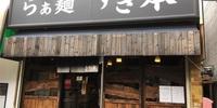 【麺が美味しいラーメン】西武新宿線・鷺ノ宮駅「らぁ麺すぎもと」ミシュランビブグルマン・食べログラーメン百名店 ダブルで選ばれているお店です。 増床して前よりも入りやすくなったので、おススメです!
