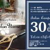 【美容室(美容院)チラシ】オープン美容室チラシ・ネイル割引チラシ・エステサロンチラシ作成印刷