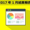 ブログ運営8か月目【2017年1月の結果と反省】