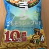 嬉しい10%増量\(^o^)/湖池屋『スコーン ごちそうシーフード』を食べてみた!