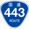 No.068 国道443号