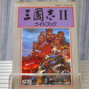 三國志Ⅱ ガイドブック
