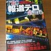 "『NEWS23』は中国のチベット侵攻を「中国による""自治権拡大""」と表現"