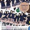 日向坂46ストーリー|長濱ねる加入~現在までのノンフィクション