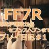 【FF7リメイク】魔晄炉爆破からセブンスヘブンまで攻略#1【FF7R】