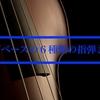 あなたの知らない?ウッドベースの6種類の指弾き方法/ 6 Ways of Plucking on Double Bass