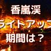 2019年、香嵐渓の紅葉、ライトアップいつから?期間は?