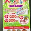 ハローズ&日清食品&RSK共同企画 ハローズ商品券大プレゼント 2/1〆