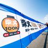 【その1】2019 柴又100Kレースレポート【0km~50km】