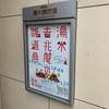 湯木美術館の特別展「湯木吉兆庵の雛道具」を見物してきました