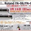 2月16日 Roland FA-06、FA-08のセミナー・イベント開催決定!