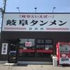 子連れランチ♪ 中毒性あり!好みの辛さとトッピングで食べる岐阜タンメン 長良店(岐阜市)