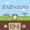 可愛い犬を転がす「どうぶつコロコロ」という子供向けの無料ゲームアプリの紹介!!