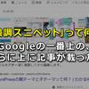 「強調スニペット」って何?Googleの一番上の、さらに上に記事が載った!