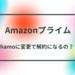 【ahamo】特典のAmazonプライムは解約される?【ドコモのプランについてくるAmazonプライム】