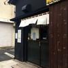【今週のラーメン2290】 中華そば 向日葵 (東京・三鷹) 煮干しそば・醤油