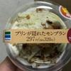 サークルKサンクス  プリンが隠れたモンブラン 食べてみました