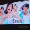 安田大サーカス クロちゃん「SKE48 アイシテラブル! 高まるー!!」