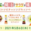 キューピー|野菜で腸活!サラダで腸活!腸活レシピチャレンジキャンペーン