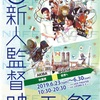 呪われた映画『セルフリメイク』上映まであと1日!!