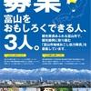 富山市で地域おこし協力隊員を募集中!