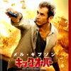 『キック・オーバー』2012年アメリカ / 製作・脚本・主演 メル・ギブソン / 監督 エイドリアン・グランバーグ