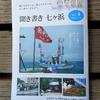 聞き書き七ヶ浜 Vol.4