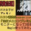 【懸賞当選】メガネ女子がプレモノ『メニコン新商品1日使い捨てコンタクト「1DAYメニコン プレミオ」』モニターになって3日目!Magic使ってみたよ!