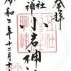 小岩神社(東京・江戸川区)の御朱印
