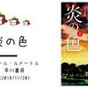 【新刊情報】『天国でまた会おう』三部作、第2弾!ピエール・ルメートル『炎の色』が11月20日に発売しますよー!