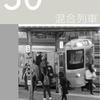 混合列車50号のBOOTHによる通信販売ならびに書肆吉成での委託販売開始について