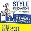 読書感想:WORK STYLE INNOVATION