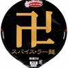 カップ麺132杯目 エースコック『卍力スパイス・ラー麺』