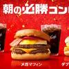 マクドナルドの新戦略「朝の必勝コンビ」を食べてみた・・・マクドナルド復活の一手となるか!