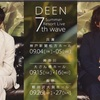 【ネタバレ注意】DEEN Summer Resort Live 〜7th wave〜 & DEEN LIVE JOY-Break23 〜POP IN CITY〜セットリスト