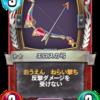 エロスの弓