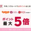 【3/16~5/10】(dポイント)リクルートの対象サービス利用でdポイントプレゼントキャンペーン実施中!