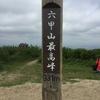 梅雨入りが少し伸びたので…六甲山に登った。