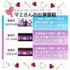 ☆diary☆花組『Delight Holiday 』ライブ中継