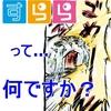 【育児】オンライン教材『すらら』を選ばなかった私が、今『すらら』をおススメする理由!!