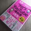 【書評】染谷昌利 ・木村博史著「ブログ×YouTubeの教科書1年生」