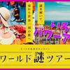 【謎解き感想】ナゾトキ街歩きオンライン「ワールド謎ツアー」