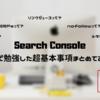 【ブロガー向け】SearchConsoleの本で勉強した超基本事項まとめてみた